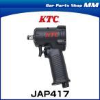【限定特価!】KTC JAP417 エアーインパクトレンチ 12.7sq.(フラットノーズタイプ)