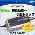 CTEK シーテック MXS7.0JP バッテリーチャージャー(バッテリー充電器) 充電制御車、アイドリングストップ車、ハイブリッド補機バッテリー、ECOバッテリー