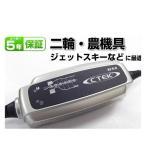 CTEK シーテック XS0.8JP バッテリーチャージャーメンテナー(バッテリー充電器)
