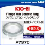 KYO-EI   協永産業   P7370 HUB CENTRIC RING 73mm 70mm 1個入り 亜鉛ダイキャスト製 ツバ付