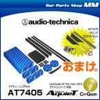 audio-technica オーディオテクニカ AT7405 AquieT(アクワイエ)ドアチューニングキット ドア2枚分