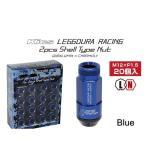 KYO-EI 協永 RL53-11U キックス・レデューラレーシング・2ピースシェルタイプ ロックナットセット ブルー M12×P1.5 19HEX 20個入(ローレットタイプ)
