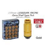 KYO-EI 協永 RL53-11A キックス・レデューラレーシング・2ピースシェルタイプ ロックナットセット ゴールド M12×P1.5 19HEX 20個入(ローレットタイプ)