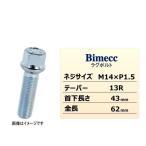 KYO-EI 協永 Bimecc ビメック S17D43R13 ラグボルト輸入車用  17HEX M14×P1.5 首下長さ:43mm 全長:62mm テーパー座:13R 1個