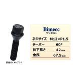 KYO-EI 協永 Bimecc ビメック C17A42B ラグボルト輸入車用  17HEX M12×P1.5 首下長さ:42mm 全長:67.5mm テーパー座:60° 1個