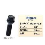 KYO-EI 協永 Bimecc ビメック B42B ラグボルト輸入車用  17HEX M14×P1.5 首下長さ:33mm 全長:56mm テーパー座:60° 1個