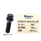 KYO-EI 協永 Bimecc ビメック C17F40B ラグボルト輸入車用  17HEX M14×P1.25 首下長さ:40mm 全長:63.5mm テーパー座:60° 1個