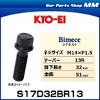 KYO-EI 協永 Bimecc ビメック S17D32BR13 ラグボルト輸入車用  17HEX M14×P1.5 首下長さ:32mm 全長:51mm テーパー座:13R 1個