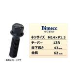 KYO-EI 協永 Bimecc ビメック S17D43BR13 ラグボルト輸入車用  17HEX M14×P1.5 首下長さ:43mm 全長:62mm テーパー座:13R 1個