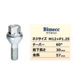 KYO-EI 協永 Bimecc ビメック A39LE PCDバリエーションボルト 17HEX M12×P1.25 首下長さ:30mm 全長:57mm テーパー座:60° 1個