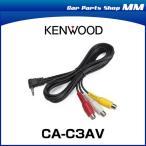 KENWOOD ケンウッド CA-C3AV オーディオ映像入力ケーブル