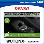 DENSO デンソー 113900-0840 プリウス専用ワイヤレスチャージングトレイ WCTDNX