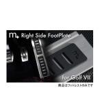 m+ エムプラス XA-ST-10013 ゴルフ7、ゴルフ7ヴァリアント用右足フットレストプレート VW Golf7、Golf7 Variant(右ハンドル専用・DSG(2 ペダル)専用)