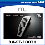 m+ エムプラス XA-ST-10010 Audi Q3,RSQ3用フットレストカバー