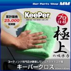 KeePer技研 キーパー技研 キーパークロス 特殊構造マイクロファイバークロス(パッケージ無しタイプ)(洗車用)