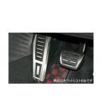 maniacs マニアックス FPM-5612L4 VW ゴルフ7、パサート(B8)用 4D左フットレスト
