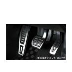 maniacs マニアックス FPM-5A0710 アウディ A3/TT用 左フットレスト