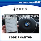 BREX ブレックス CODE PHANTOM for BMW BKC990 テレビ/DVDキャンセル・デイライト・フォグ連動等スマートフォンで簡単コーディング(コードファントム)