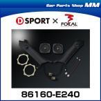 D-SPORT 86160-E240 フォーカルコラボ カスタムメイド2wayスピーカーキット コペン( LA400K )14.11〜用 FOCAL