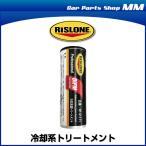 RISLONE リスローン RP-61171 冷却系トリートメント 冷却系のトータル補修剤(ラジエター漏れ止め剤) 25g(5g×5錠)
