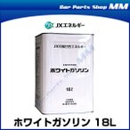 送料無料 JXエネルギー ホワイトガソリン 18L 金属洗浄溶剤