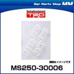 TRD MS250-30006 Sportivo(スポルティーボ)スプリングセット クラウンアスリートハイブリッド車用