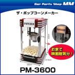 ザ・ポップコーンメーカー PM-3600 ホームパーティに最適!アレンジレシピ付き!ポップコーンマシン