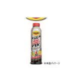 RISLONE リスローン RP-61110 ヘッドガスケットフィックス 624g RP-31111の後継品