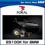 FOCAL フォーカル ES100K for BMW 、BMW3シリーズ/4シリーズ(F30系)、5シリーズ/6シリーズ(F10系)専用 2ウェイスピーカーキット