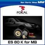 FOCAL フォーカル ES80K for MB メルセデス・ベンツCクラス(W205系)専用80mm 2ウェイスピーカーキット