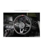 AutoExe オートエグゼ MND1370-03 スポーツステアリングホイール 本革(本革製/グリップ部ディンプル加工)レッドステッチ ロードスター