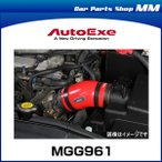 AutoExe オートエグゼ MGG961 インテークサクションキット アテンザ(GG/GY系全車MS除く)