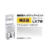 Audi アウディ LST0M2X7W 純正タッチアップペイント(タッチペン) アイスシルバーメタリック 【LX7W】
