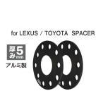 KYO-EI 協永 Bimecc ビメック LP005-2P ホイールスペーサー 厚み5mm 2枚入り レクサス、トヨタ用