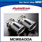 AutoExe オートエグゼ MCW8A00A エクゾーストフィニッシャー プレマシー(CW系純正マフラーカッター無車)1個 マフラーカッター