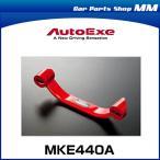 AutoExe オートエグゼ MKE440A ロワアームバー アクセラ(BM/BY系2WD車)、アテンザ(GJ系全車)、CX-5(KE系全車)リア用