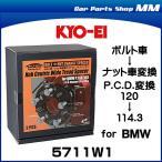 KYO-EI 協永 5711W1 ワイドトレッドスペーサー BMW用 5穴 厚み11mm P.C.D.変換120→114.3 ハブ径変換72.6→73 ネジサイズ変換M14×P1.25→M12×P1.5 2枚セット