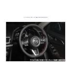 AutoExe オートエグゼ MBB1370-03 スポーツステアリングホイール 本革(本革製/グリップ部ディンプル加工)レッドステッチ デミオ、アクセラ、CX-3
