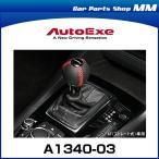 AutoExe オートエグゼ A1340-03 シフトノブ(球形状) AT(ストレート式)車用