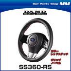 DAMD ダムド SS360-RS レッドステッチ グリップノーマル スバル車用ステアリング