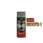 ENDOX エンドックス Zink Spray ジンクスプレー 耐熱600℃ 通電性防錆剤スプレー グレー