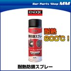 ENDOX エンドックス 耐熱防錆スプレー 耐熱800℃ 400ml つや消しブラック