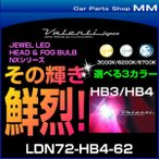 VALENTI ヴァレンティ LDN72-HB4-62 ジュエルLEDヘッド&フォグバルブ NXシリーズ HB3/HB4 選べる3カラー