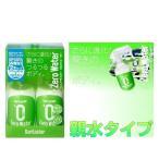 SurLuster シュアラスター S-109 ゼロウォーターバリューパック 親水性コーティング 280ml×2本