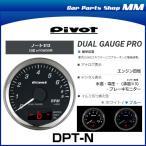 PIVOT ピボット DPT-N デュアルゲージ プロ ノート E12日産 e-POWER用(アナログ計:エンジン回転、デジタル計:水温・電圧・(油温※3)・ブレーキモニター)