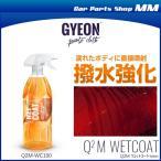 GYEON ジーオン Q2M-WC100 WetCoat 1000ml ウェットコート(撥水コーティング剤)