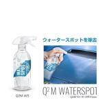 GYEON ジーオン Q2M-WS Q2M WaterSpot 500ml(ウォータースポット) ウォータースポットリムーバー (水アカ除去剤)