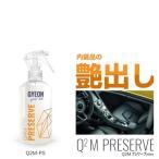 Yahoo!Car Parts Shop MMGYEON ジーオン Q2M-PS Preserve 250ml プレサーブ (内装トリム艶出しや紫外線保護)