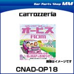 carrozzeria カロッツェリア CNAD-OP18 オービスROM