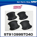 STI ST91099ST040 ドアハンドルプロテクター 4枚セット スバル XV、インプレッサ